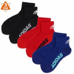 adidas)3足組スクールアンクルソックス(ナイロンメッシュ)【19-21cm・21-23cm】[子供 子ども こども キッズ靴下 靴下 くつ下 ソックス
