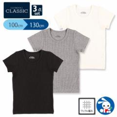 [EFC]3枚組半袖シャツ(無地)【100cm・110cm・120cm・130cm】