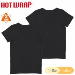 HOTWRAP)2枚組半袖シャツ(ブラック)【110cm・120cm・130cm】