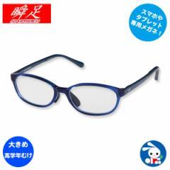 瞬足PCメガネ クリアブルー(大きめ 高学年むけ)[PCメガネ ブルーライトカット パソコン スマホ タブレット  メガネ 眼鏡 軽量 UVカット