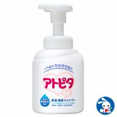 アトピタ 保湿頭皮シャンプー 泡タイプ 本体(350mL)[ ベビー 赤ちゃん 泡シャンプー せっけん アミノ酸 敏感肌 低刺激 無添加 保湿 ス