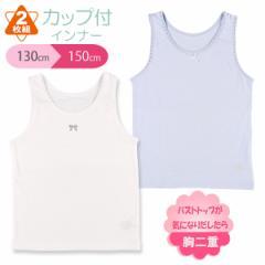 2枚組胸二重タンクトップ(無地)【130cm・140cm・150cm】[インナー][西松屋]