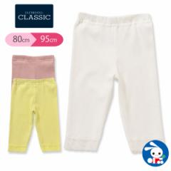 [EFC]裾レース6分丈レギンス(カラー)【80cm・90cm・95cm】[ベビー 女の子 ベビー服 ボトムス 子供 子ども こども キッズ 子供服 子ども