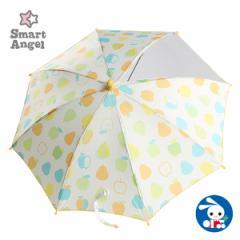 SmartAngel)傘40cm(フルーツ)[こども傘 子供かさ キッズかさ 男の子 女の子 男児 女児 傘 かさ カサ アンブレラ 雨傘 レイングッズ 雨