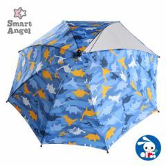 SmartAngel)傘45cm(恐竜&カモフラ柄)[こども傘 子供かさ キッズかさ 男の子 女の子 男児 女児 傘 かさ カサ アンブレラ 雨傘 レイング