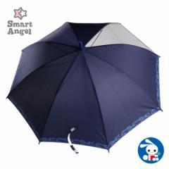 SmartAngel)傘55cm(エッジカモフラ柄・ブルー)[こども傘 子供かさ キッズかさ 男の子 女の子 男児 女児 傘 かさ カサ アンブレラ 雨傘