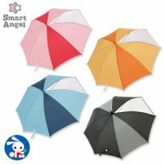 SmartAngel)傘(無地)55cm[こども傘 子供かさ キッズかさ 男の子 女の子 男児 女児 傘 かさ カサ アンブレラ 雨傘 レイングッズ 雨具
