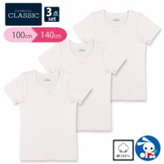 [EFC]3枚組半袖シャツ(白無地)【100cm・110cm・120cm・130cm・140cm】[インナー 肌着 半袖tシャツ tシャツ セット 女の子 シャツ 半袖