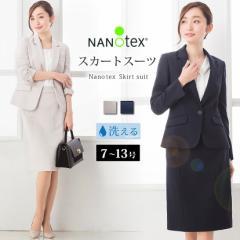 スーツ レディース ビジネススーツ ママスーツ 洗える スカート NANOTEX 撥水加工 耐久性 汚れにくい 洗える 長袖 ジャケット 雨 仕事 オ