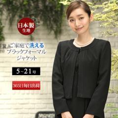 日本製生地 ジャケット 喪服 レディース 洗える デオドラント 二重織 礼服 漆黒 アウター 消臭 ウォッシャブル ブラックフォーマル 大き