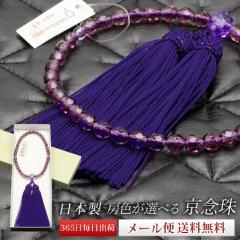 数珠 女性用 京念珠 日本製 房色が選べる 紫 20面切子 7ミリ 片手数珠 かわいい 人絹頭房 一輪数珠 略式数珠 数珠 仏具 ブラックフォーマ