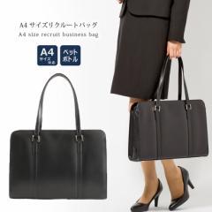 ビジネスバッグ レディース リクルートバッグ リクルート レディース ビジネスバッグ A4 サイズ 仕事用 ビジネス 就職 活動 就活 軽い 通
