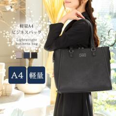 A4サイズバッグ レディース 通勤 ビジネス 大容量 軽量 軽い 無地 シンプル ハンドバッグ リクルート 就活 面接 女性用 マチあり 合成皮