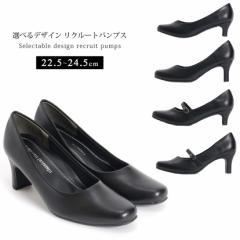 パンプス デザイン ヒール の 高さ が 選べる レディース 靴 リクルート フォーマル  ブラック 通勤 ビジネス オフィス 女性 セレモニー
