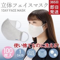 洗える不織布マスク 在庫あり 100枚 大人用 息がしやすい 白色 使い捨て 立体マスク フェイスマスク 男女兼用 普通サイズ 即納 不織布 立