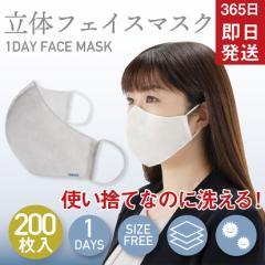 洗える不織布マスク 在庫あり 200枚 大人用 息がしやすい 白色 使い捨て 立体マスク フェイスマスク 男女兼用 普通サイズ 即納 不織布 立