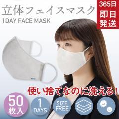 洗える不織布マスク 在庫あり 50枚 大人用 息がしやすい 白色 使い捨て 立体マスク フェイスマスク 男女兼用 普通サイズ 即納 不織布 立