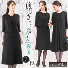 日本製生地 喪服 レディース ワンピース 洗える 夏 ロング丈 膝下 前開き 七分袖 ブラック フォーマル 大きいサイズ 小さいサイズ