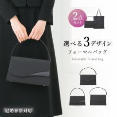フォーマル バッグ レディース ブラックフォーマル 黒 2デザイン  3点 セット サブバッグ 袱紗 ふくさ ブラック リボン シンプル 春 夏