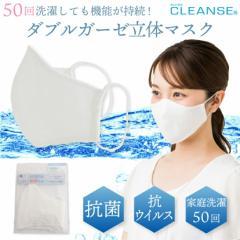 抗菌 抗ウイルス マスク ガーゼ 蒸れない 苦しくない 布マスク 洗える 大人用 個別包装 繰り返し使える 立体 綿100% コットン 在庫あり