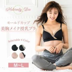 授乳ブラ マタニティブラ 垂れ防止 美乳 妊婦 美胸 産前産後 簡単授乳 ナイトブラ 大きいサイズ ノンワイヤー 肌に優しい カップつき モ