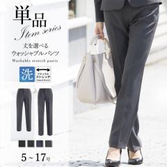 パンツ単品 レディース 選べる 洗える ストレッチ リクルートスーツ ビジネススーツ 大きいサイズ 小さいサイズ クロップド丈 入学式 卒