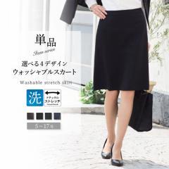新デザイン登場  スカート 単品 レディース 洗える 大きいサイズ 小さいサイズ ビジネススーツ スペア フレアスカート タイトスカート タ