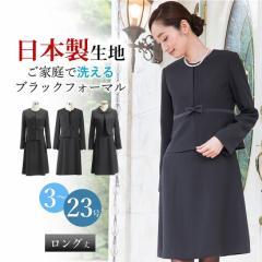 喪服 レディース 日本製生地 セット 洗える スーツ 2点セット ワンピーススーツ 冠婚葬祭 礼服 ブラックフォーマル 葬式 20代 30代 40代
