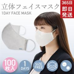 マスク 使い捨て 100枚 GW中も毎日発送 在庫あり 即納 不織布マスク 立体マスク白 痛くない 息がしやすい ウイルス 対策 カット 衛生 お