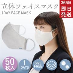 マスク 使い捨て 50枚 GW中も毎日発送 在庫あり 即納 不織布マスク 立体マスク白 痛くない 息がしやすい ウイルス 対策 カット 衛生 お徳