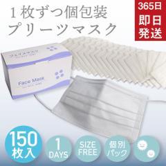 マスク 使い捨て 個別パック 個包装 150枚 土日も毎日発送 在庫あり 即納 不織布マスク プリーツマスク 白 痛くない 息がしやすい ウイル