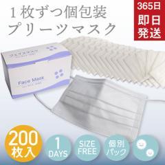 マスク 使い捨て 個別パック 個包装 200枚 土日も毎日発送 在庫あり 即納 不織布マスク プリーツマスク 白 痛くない 息がしやすい ウイル