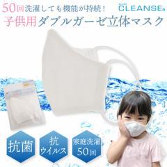 子供用 抗菌 抗ウイルス マスク ガーゼ 蒸れない 苦しくない 布マスク 洗える 大人用 個別包装 繰り返し使える 立体 綿100% コットン 在