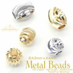 【5個】メタルビーズ小 丸4mm&長丸5mm 波筋入りデザインボール クラフト金具 ラウンド&オーバル型 ナツメ スペーサー
