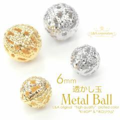 【5個】透かし玉6mm通し穴付き メタルボール6ミリ メタルビーズ 透かしビーズ クラフト金具 イヤリングなどアクセントパーツに