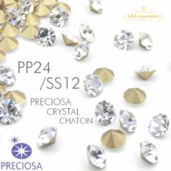 【1袋1440個】PRECIOSA CHATON CRYSTAL SS12/PP24プレシオサ社製チャトンVカットガラスルース