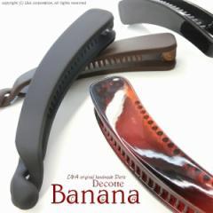【2個】バナナクリップ 髪留め 挟む 大きめサイズ デコ土台 台座 ヘアーアレンジ ヘアアクセサリー バレッタ クリップ
