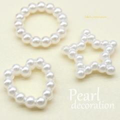 【10個】Decoration Pearl シャイニー♪煌めくパールハート&スター&ラウンドデコパーツで素敵な作品を♪