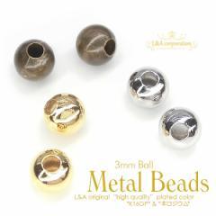 【5個】メタルボール両穴約3mm メタルビーズ丸型 シンプルデザインラウンド型 小サイズ クラフト金具 ハンドメイド用