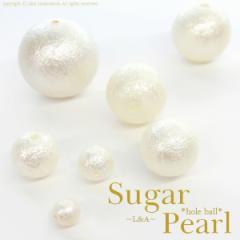 【5個】両穴シュガーパール12mm 全7サイズ お砂糖を散りばめたような通し穴付き丸玉パール デコパーツ クラフト手芸材料材料