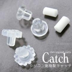 【5ペア】パーフェクトキャッチ ポリキャッチ ドームキャッチ エラストマー製キャッチシリコン樹脂キャッチ 金属アレルギー対応