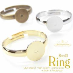 【5個】丸皿8mm平皿付きデコ土台リングパーツ 貼り付け台座付き指輪金具 サイズ調整可指輪製作基本金具 アレンジ自在