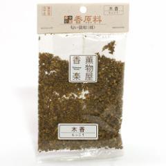 天然香原料・刻(匂い袋用) 木香(もっこう)