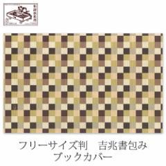 フリーサイズ判 彩り市松 栗文 (BD-013) 吉兆書包み 室町紗紙ブックカバー 和詩倶楽部
