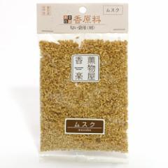 天然香原料・刻(匂い袋用) ムスク