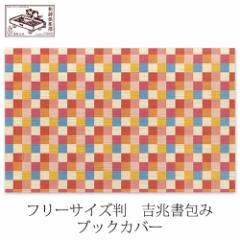フリーサイズ判 彩り市松 桃黄文 (BD-014) 吉兆書包み 室町紗紙ブックカバー 和詩倶楽部