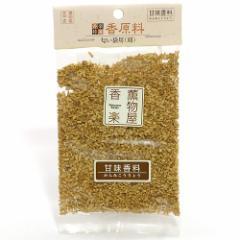 天然香原料・刻(匂い袋用) 甘味香料(かんみこうりょう)