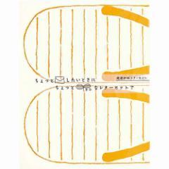 呉竹 越前和紙レターセット 草履 (LH23-39) 便箋8枚・封筒4枚入り ※在庫限り