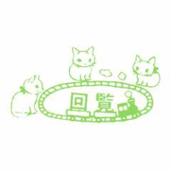 ポタリングキャット 猫はんこ 大サイズ 回覧(LH-15)