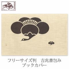 フリーサイズ判 鶴梅 (BD-016) 吉兆書包み 室町紗紙ブックカバー 和詩倶楽部